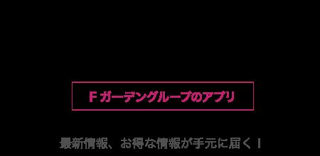 Fガーデングループのアプリ