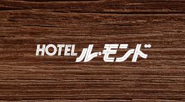 ホテル ル・モンド|ラブホ