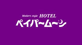 ホテル ペーパームーン|ラブホ