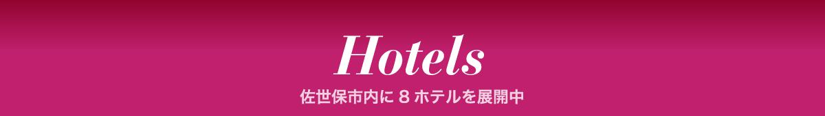 佐世保市内に8つのホテルを展開中